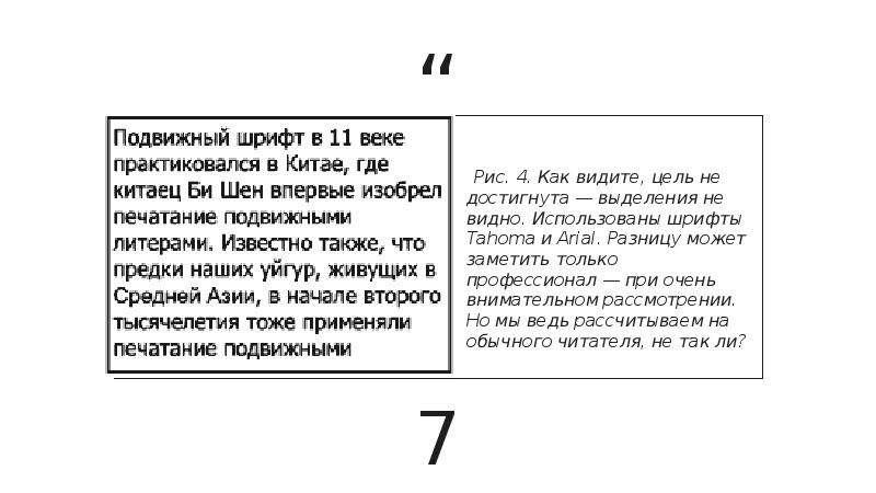 Рис. 4. Как видите, цель не достигнута — выделения не видно. Использованы шрифты Tahoma и Arial. Раз
