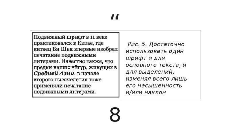 Рис. 5. Достаточно использовать один шрифт и для основного текста, и для выделений, изменяя всего ли