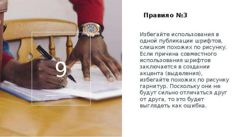 Правило №3 Избегайте использования в одной публикации шрифтов, слишком похожих по рисунку. Если прич