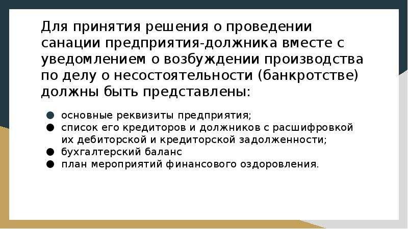 Для принятия решения о проведении санации предприятия-должника вместе с уведомлением о возбуждении п