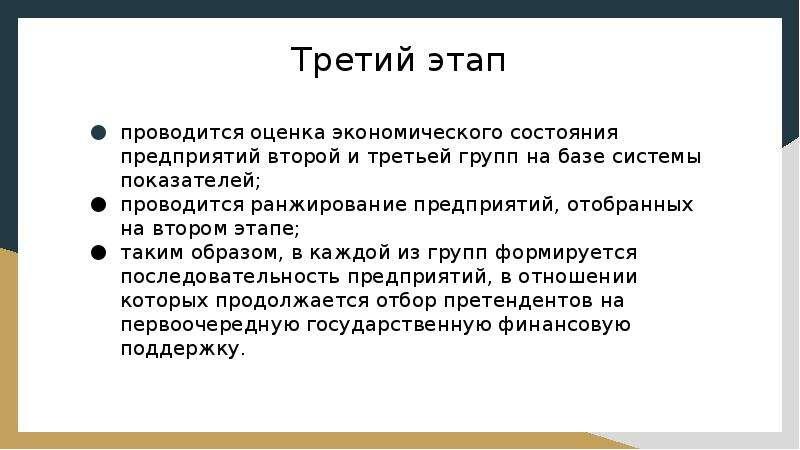 Третий этап проводится оценка экономического состояния предприятий второй и третьей групп на базе си