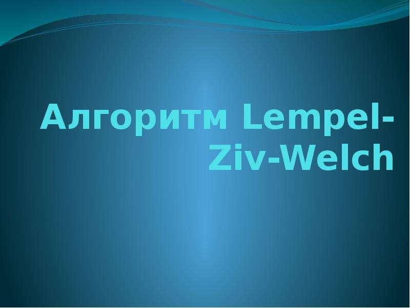 Алгоритм Lempel- Ziv-Welch