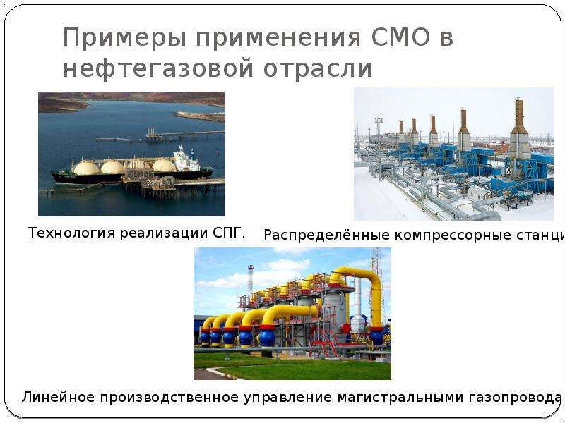 Примеры применения СМО в нефтегазовой отрасли