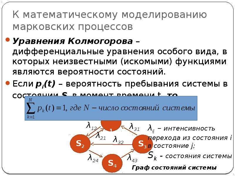 К математическому моделированию марковских процессов Уравнения Колмогорова – дифференциальные уравне