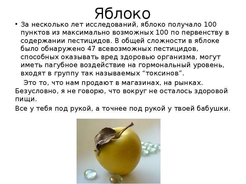 Яблоко За несколько лет исследований, яблоко получало 100 пунктов из максимально возможных 100 по пе