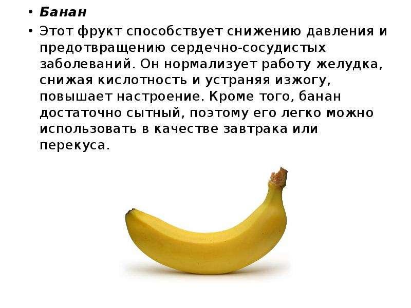 Банан Банан Этот фрукт способствует снижению давления и предотвращению сердечно-сосудистых заболеван