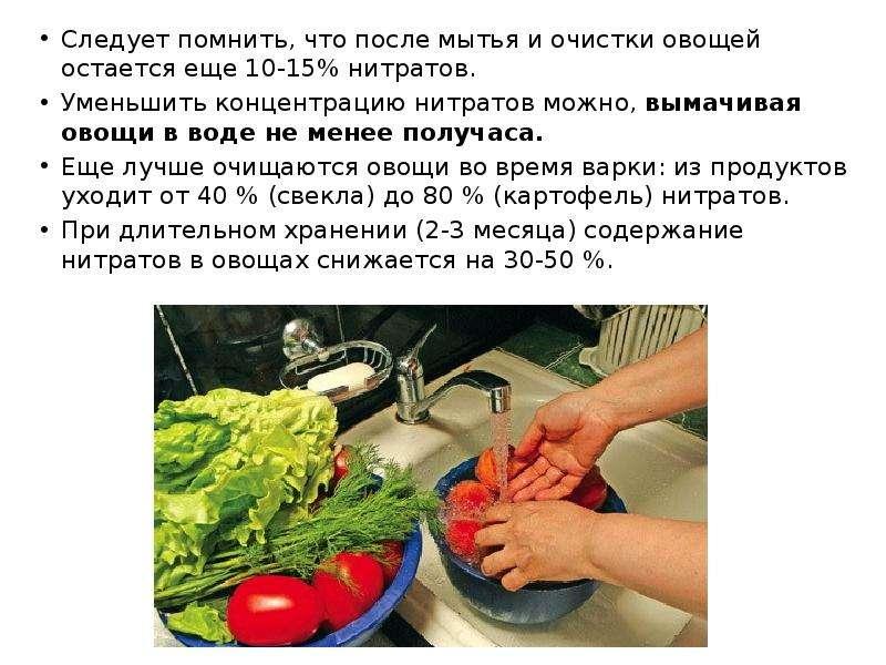 Следует помнить, что после мытья и очистки овощей остается еще 10-15% нитратов. Следует помнить, что