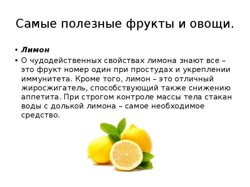 Самые полезные фрукты и овощи. Лимон О чудодейственных свойствах лимона знают все – это фрукт номер