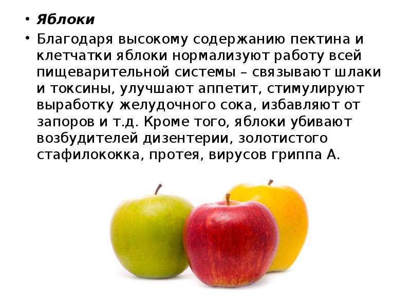 Яблоки Яблоки Благодаря высокому содержанию пектина и клетчатки яблоки нормализуют работу всей пищев