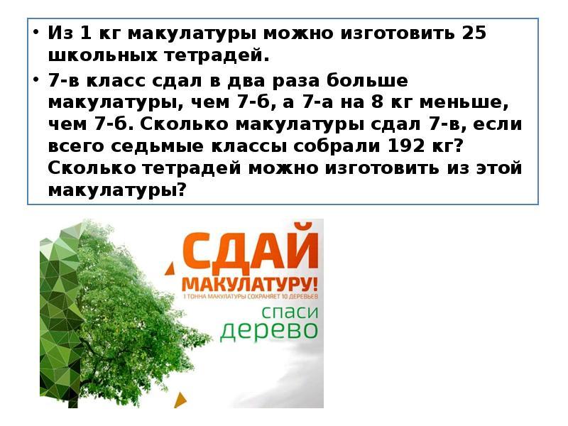 Из 1 кг макулатуры можно изготовить 25 школьных тетрадей. Из 1 кг макулатуры можно изготовить 25 шко