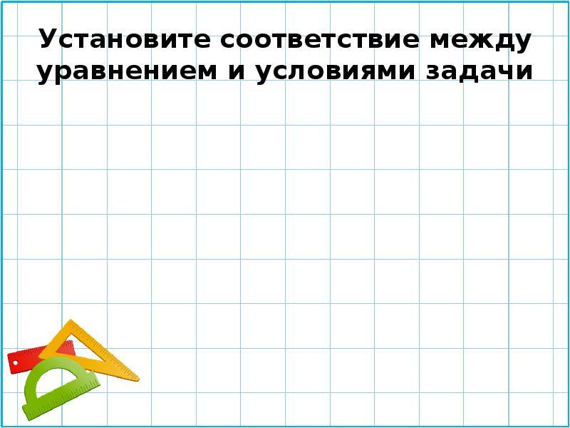 Установите соответствие между уравнением и условиями задачи