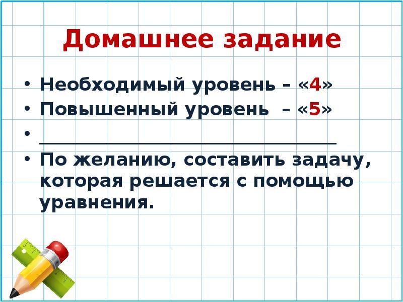 Домашнее задание Необходимый уровень – «4» Повышенный уровень – «5» ________________________________