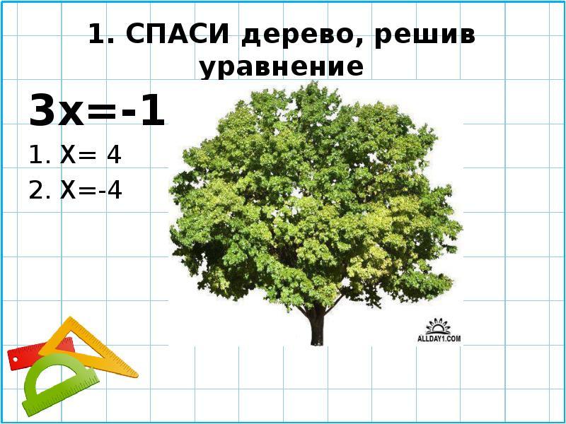 1. СПАСИ дерево, решив уравнение 3х=-12 Х= 4 Х=-4