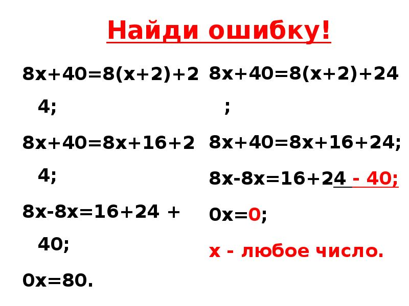 Решение задач с помощью уравнений. Вырубка леса. Мусор, слайд 6