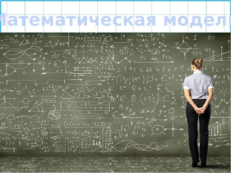 Решение задач с помощью уравнений. Вырубка леса. Мусор, слайд 9