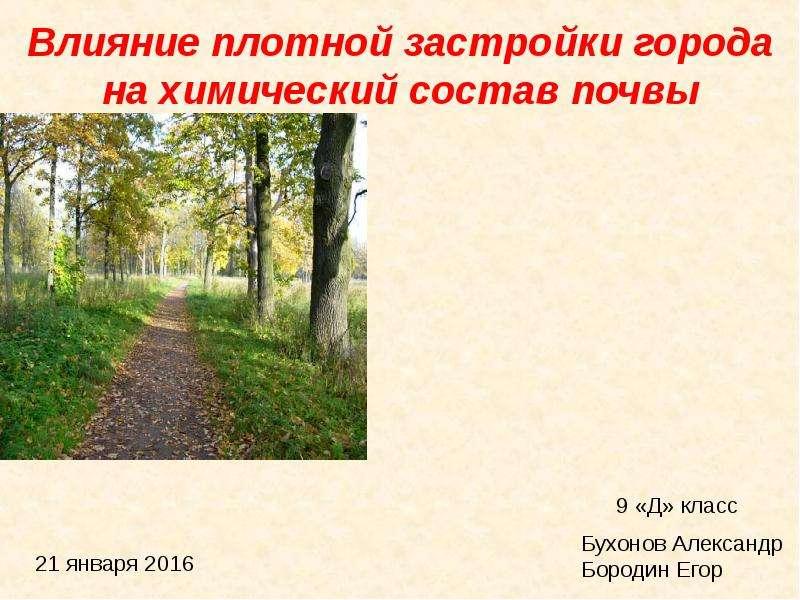Презентация Влияние плотной застройки города на химический состав почвы