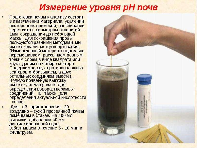 Измерение уровня pH почв Подготовка почвы к анализу состоит в измельчении материала, удалении постор