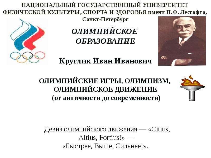 Презентация Олимпийские игры, олимпизм, олимпийское движение (от античности до современности)