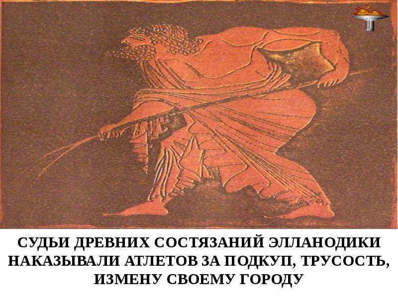 Олимпийские игры, олимпизм, олимпийское движение (от античности до современности), слайд 15