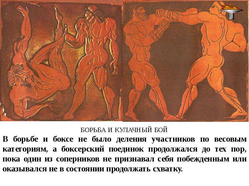 Олимпийские игры, олимпизм, олимпийское движение (от античности до современности), слайд 18
