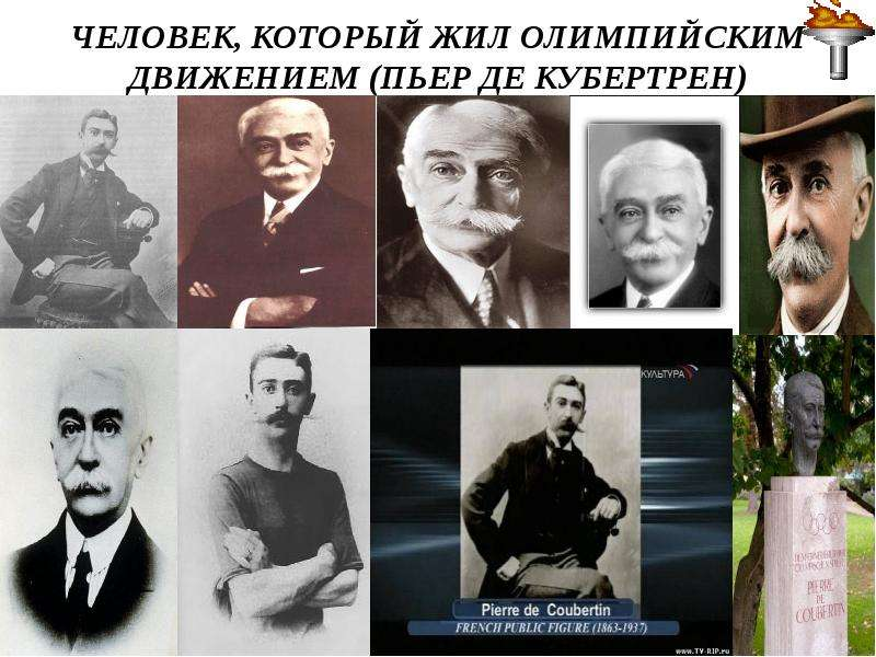 ЧЕЛОВЕК, КОТОРЫЙ ЖИЛ ОЛИМПИЙСКИМ ДВИЖЕНИЕМ (ПЬЕР ДЕ КУБЕРТРЕН)