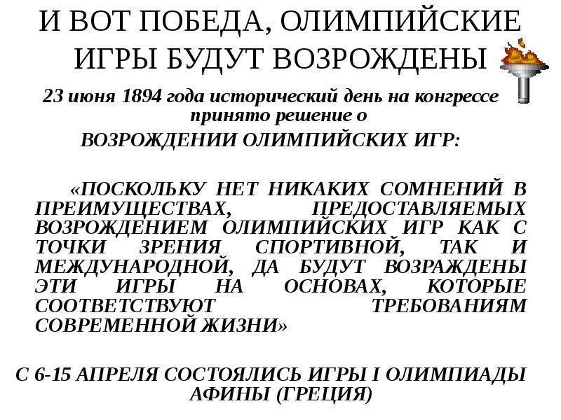 И ВОТ ПОБЕДА, ОЛИМПИЙСКИЕ ИГРЫ БУДУТ ВОЗРОЖДЕНЫ 23 июня 1894 года исторический день на конгрессе при