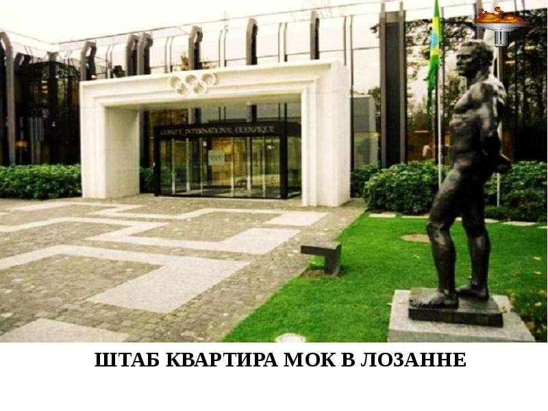 Олимпийские игры, олимпизм, олимпийское движение (от античности до современности), слайд 31
