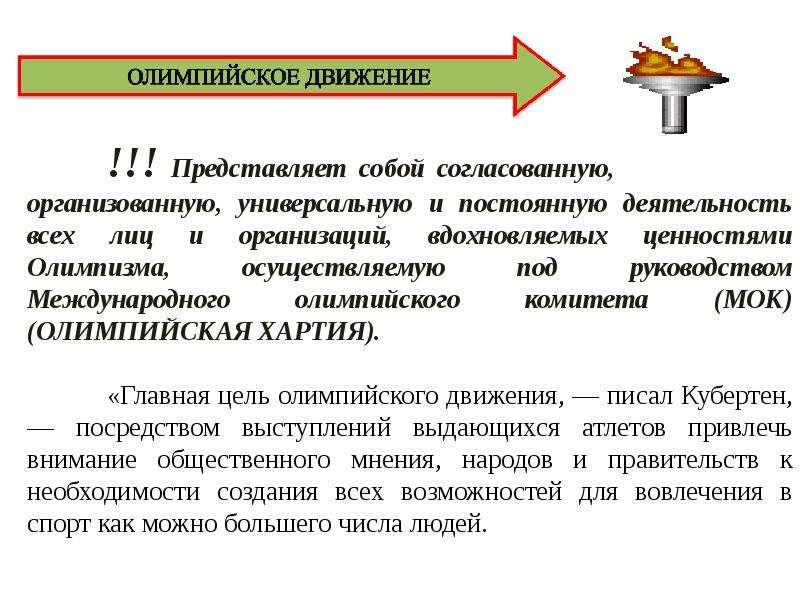 Олимпийские игры, олимпизм, олимпийское движение (от античности до современности), слайд 41