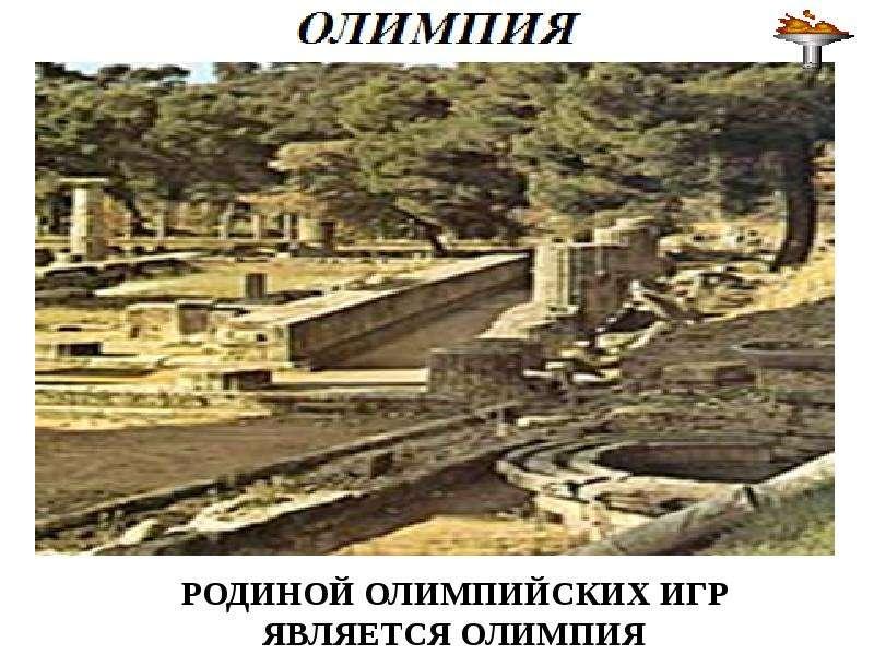 Олимпийские игры, олимпизм, олимпийское движение (от античности до современности), слайд 8