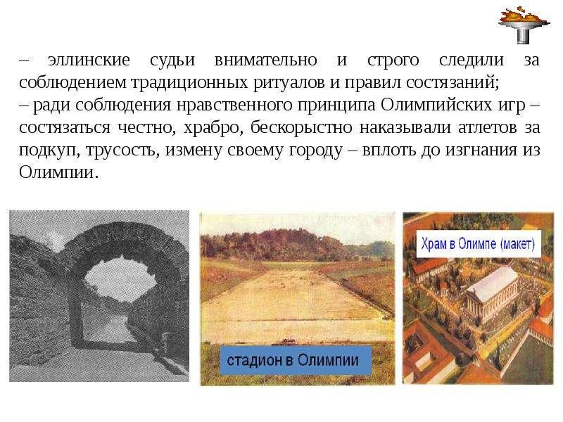 Олимпийские игры, олимпизм, олимпийское движение (от античности до современности), слайд 10
