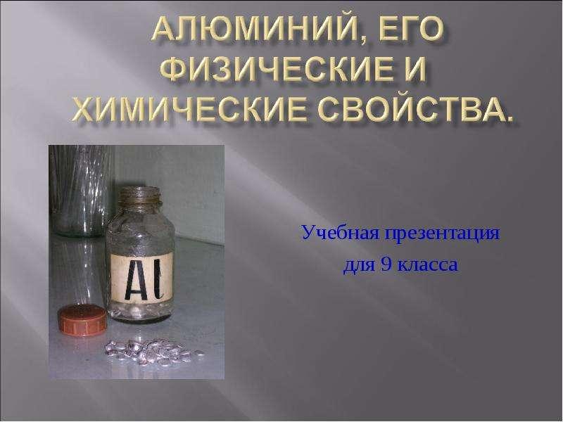 Презентация Алюминий, его физические и химические свойства