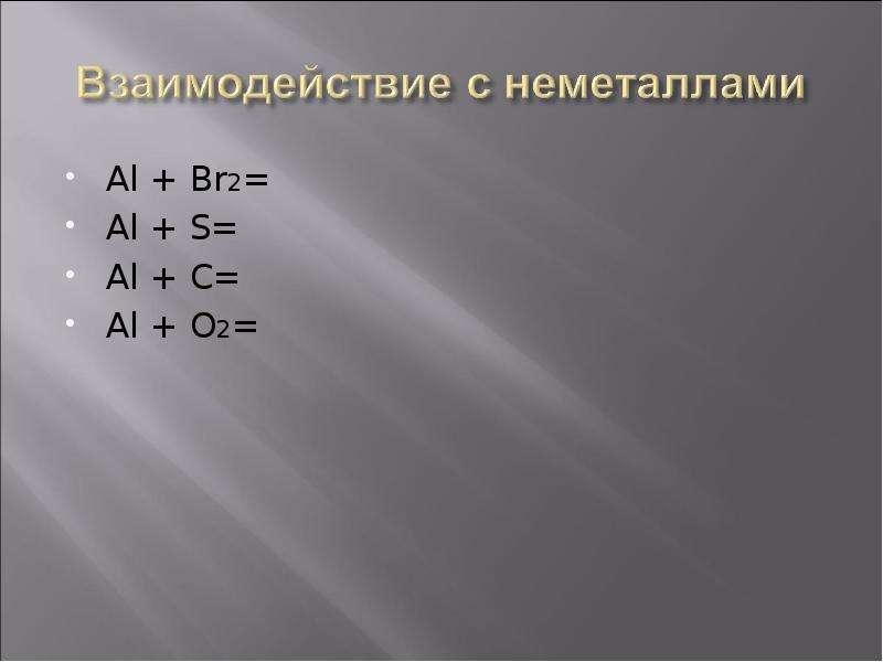 Al + Br2= Al + Br2= Al + S= Al + C= Al + O2=