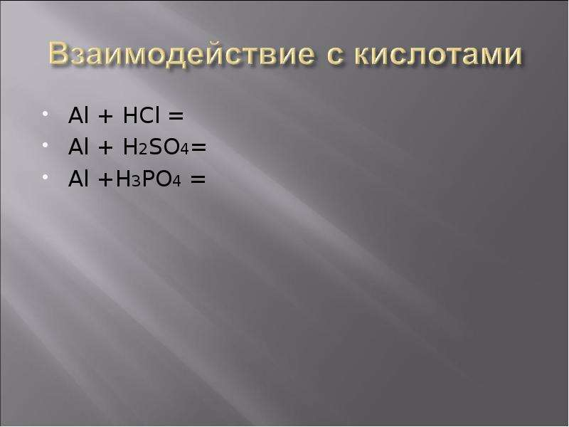 Al + HCl = Al + HCl = Al + H2SO4= Al +H3PO4 =