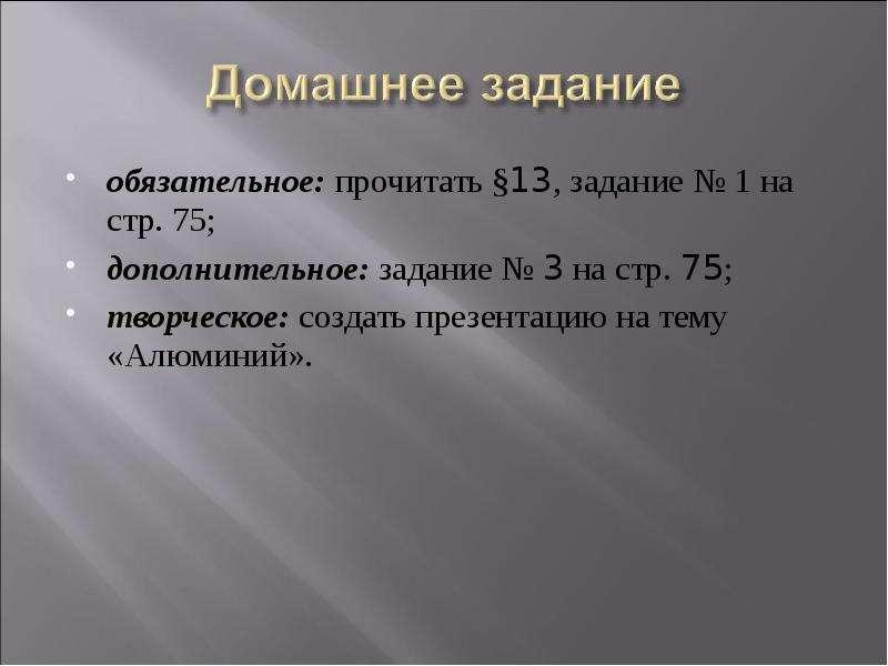 обязательное: прочитать §13, задание № 1 на стр. 75; обязательное: прочитать §13, задание № 1 на стр