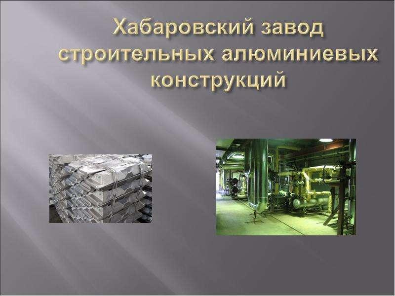 Алюминий, его физические и химические свойства, слайд 8