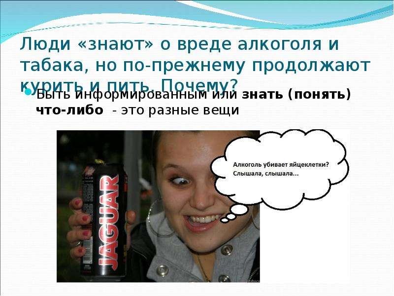 Люди «знают» о вреде алкоголя и табака, но по-прежнему продолжают курить и пить. Почему? Быть информ