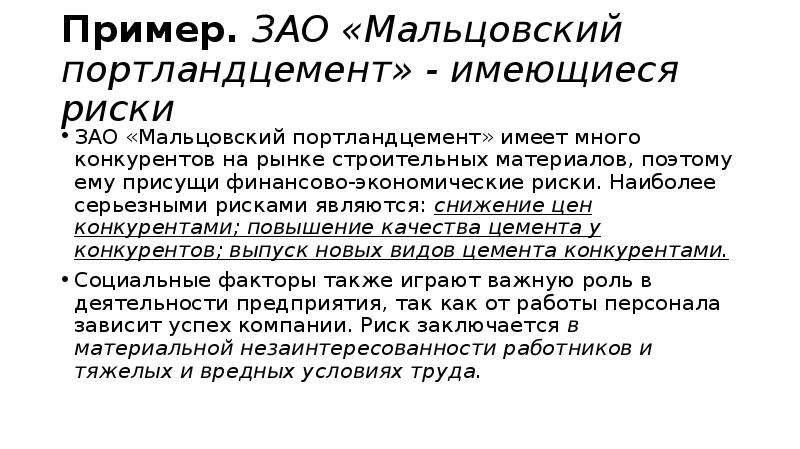 Пример. ЗАО «Мальцовский портландцемент» - имеющиеся риски ЗАО «Мальцовский портландцемент» имеет мн