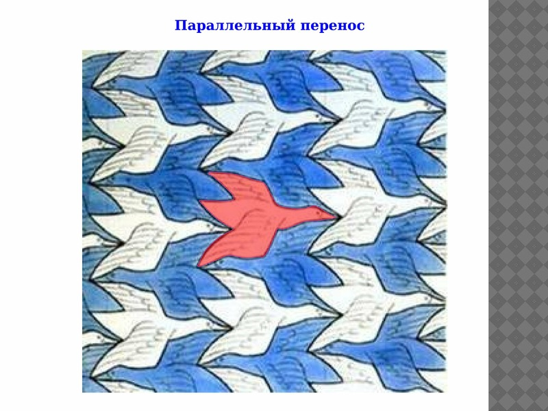 картинки с параллельным переносом участница