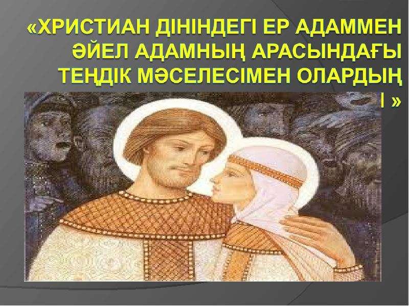 Христиан дініндегі ер адаммен єйел адамныњ арасындаѓы тењдік мєселесімен олардыњ ќќыќтары