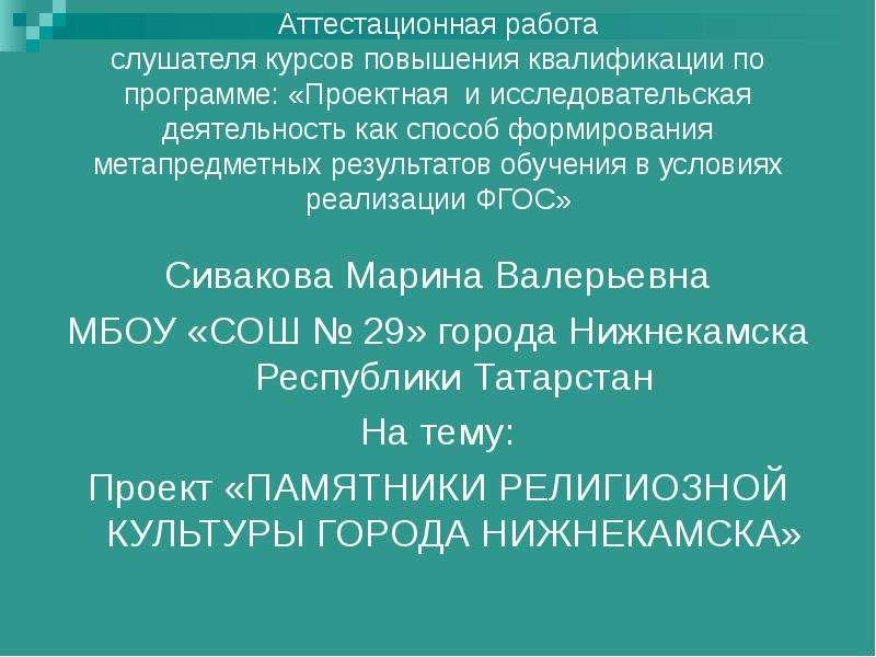 Презентация Аттестационная работа. Памятники религиозной культуры города Нижнекамск