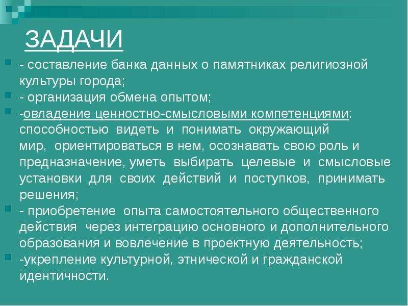 ЗАДАЧИ - составление банка данных о памятниках религиозной культуры города; - организация обмена опы
