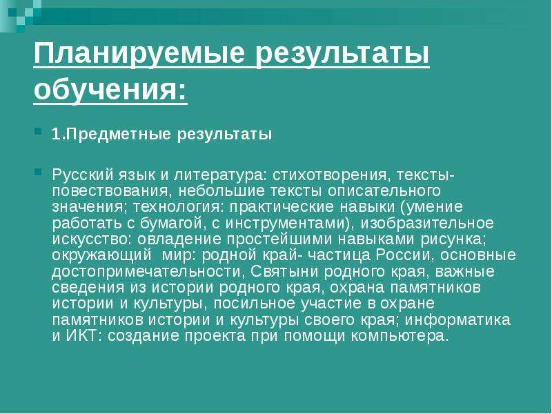 Планируемые результаты обучения: 1. Предметные результаты Русский язык и литература: стихотворения,