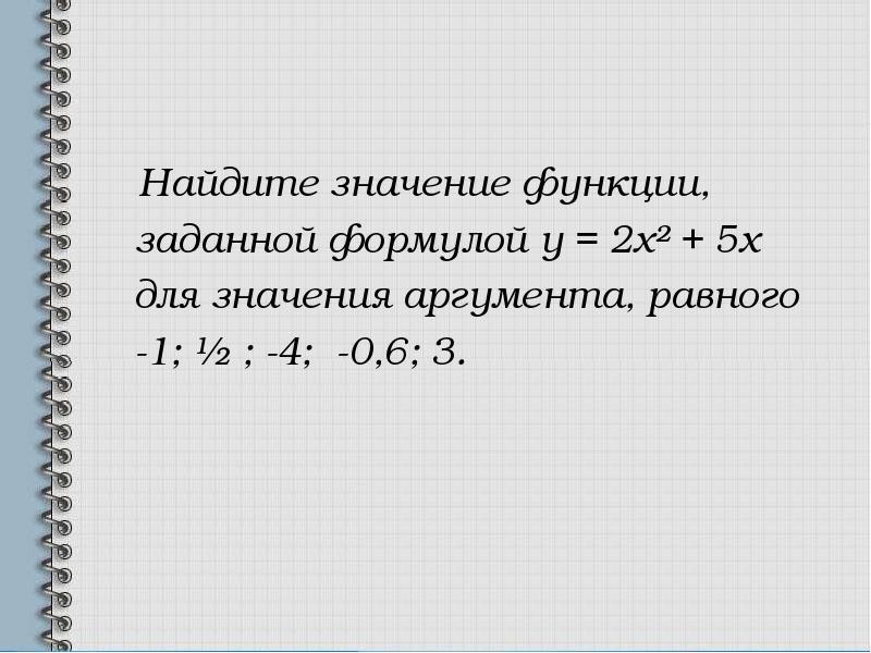 Найдите значение функции, Найдите значение функции, заданной формулой у = 2х² + 5х для значения аргу