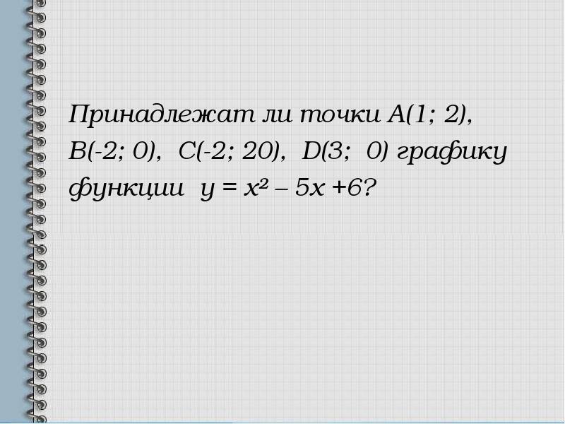 Принадлежат ли точки А(1; 2), Принадлежат ли точки А(1; 2), В(-2; 0), С(-2; 20), D(3; 0) графику фун