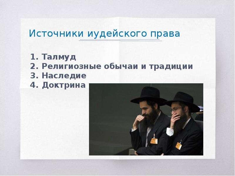 Источники иудейского права Талмуд Религиозные обычаи и традиции Наследие Доктрина