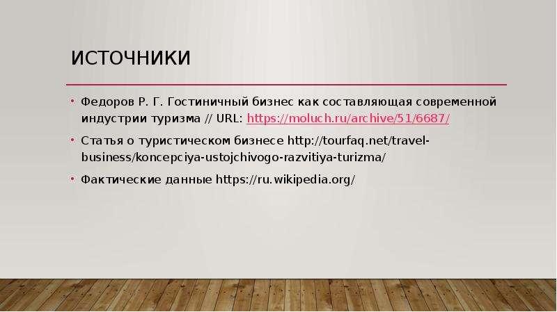 источники Федоров Р. Г. Гостиничный бизнес как составляющая современной индустрии туризма // URL: Ст