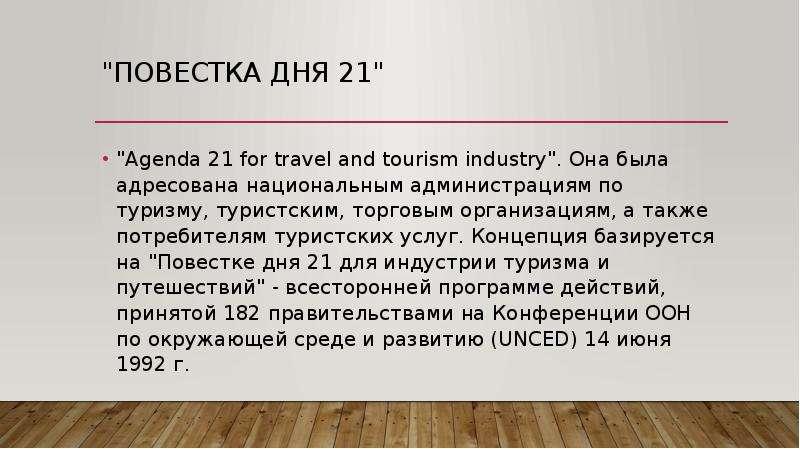 """Повестка дня 21"" ""Agenda 21 for travel and tourism industry"". Она была адресова"