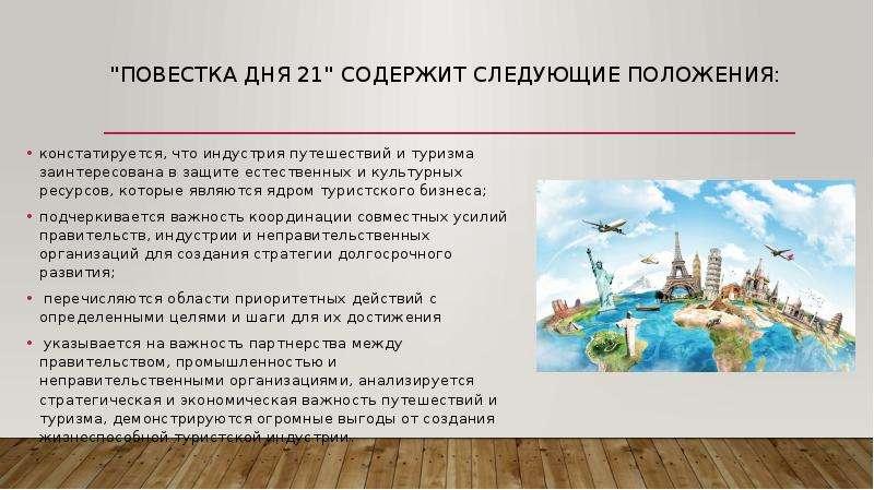 """""""Повестка дня 21"""" содержит следующие положения: констатируется, что индустрия путешествий"""