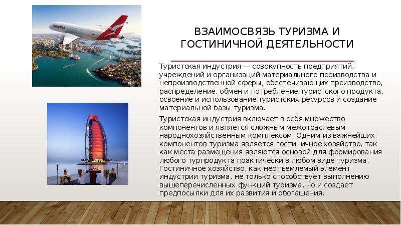 Взаимосвязь туризма и гостиничной деятельности Туристская индустрия — совокупность предприятий, учре