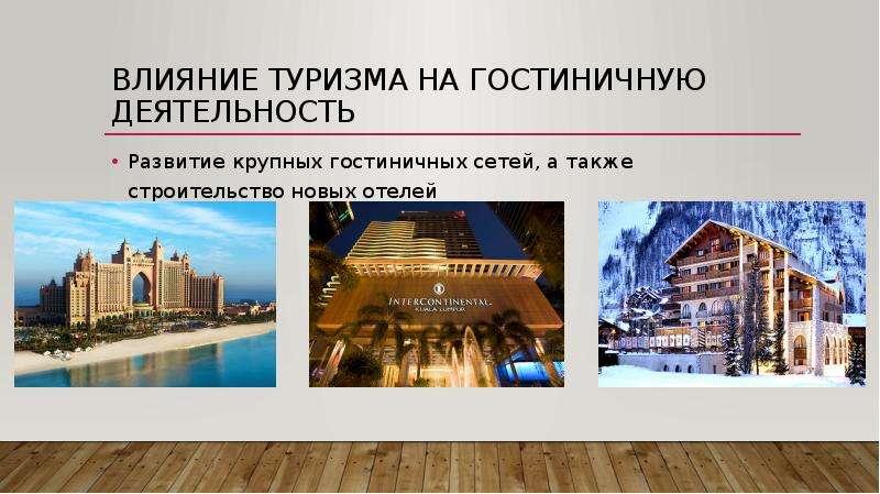 Влияние туризма на гостиничную деятельность Развитие крупных гостиничных сетей, а также строительств